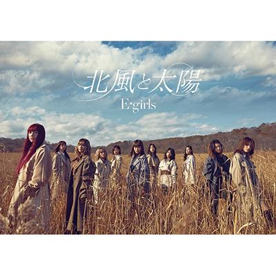 北風と太陽(CD+DVD+写真集)【初回生産限定盤】