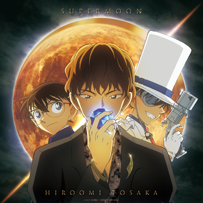 SUPER MOON【アニメジャケット仕様】(CD+スマプラ)