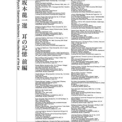 坂本龍一 選 耳の記憶 前編 Ryuichi Sakamoto Selections / Recollections of the Ear(3枚組CD)