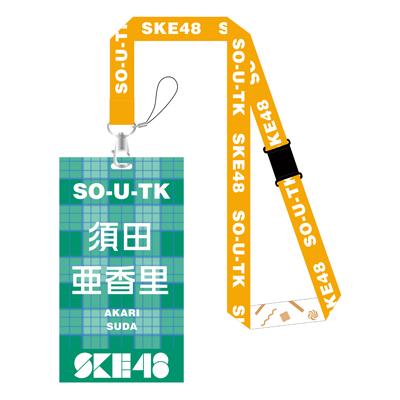 SKE48「ソーユートコあるよね?」メンバー別チケットホルダー【チームE】