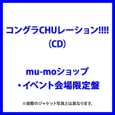 <mu-moショップ・イベント会場限定盤>コングラCHUレーション!!!!(CD)