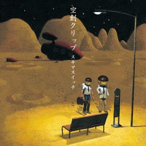 空創クリップ(CD)