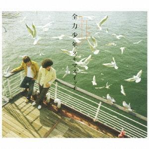 全力少年(CD)