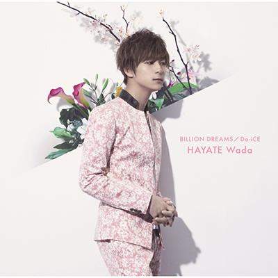 BILLION DREAMS【限定ソロジャケット 和田颯Ver.】(CDのみ)