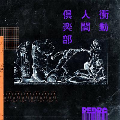 衝動人間倶楽部【映像付き通常盤】(CD+DVD)