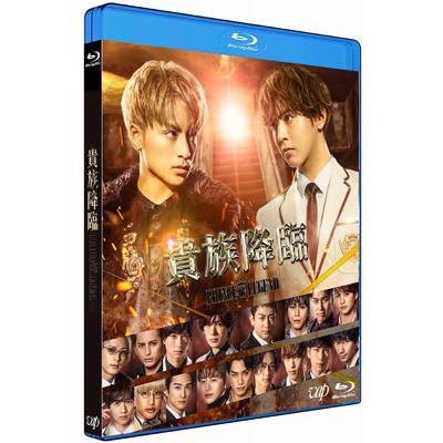 映画「貴族降臨-PRINCE OF LEGEND-」通常版(Blu-ray)