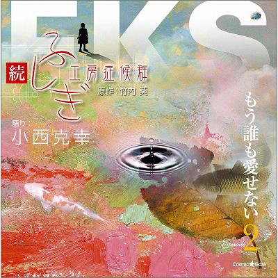 オリジナル朗読CDシリーズ 続・ふしぎ工房症候群 EPISODE.2「もう誰も愛せない」