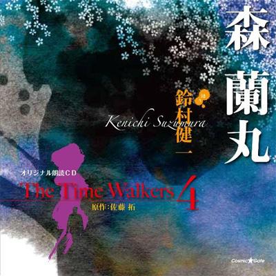 オリジナル朗読CD The Time Walkers 4 森蘭丸