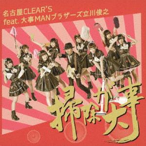 掃除が大事【通常盤】(CD)