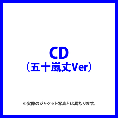 SWEETS  MAGIC !!(五十嵐丈Ver)(CD)