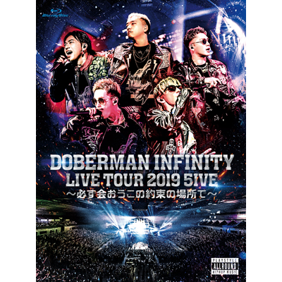 DOBERMAN INFINITY LIVE TOUR 2019 「5IVE ~必ず会おうこの約束の場所で~」【初回生産限定盤】(Blu-ray+Tシャツ)