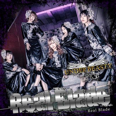Real Blade【TYPE-B】(CD)