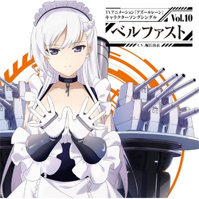 TVアニメーション『アズールレーン』キャラクターソングシングル Vol.10 ベルファスト(CD)