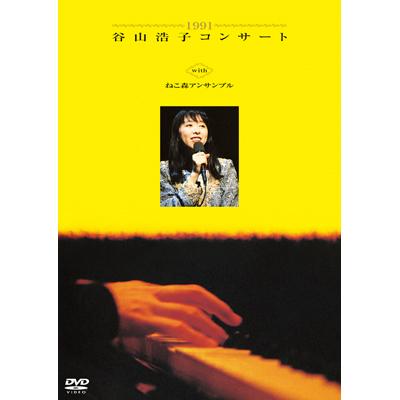 1991 谷山浩子コンサート with ねこ森アンサンブル(DVD)