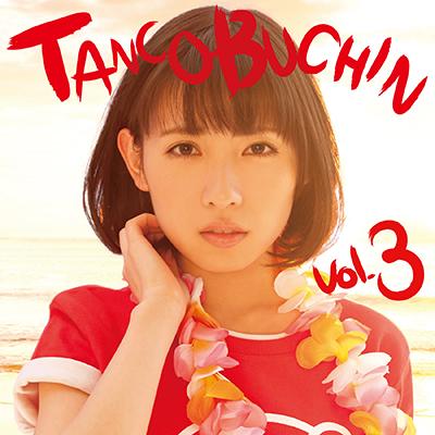 TANCOBUCHIN vol.3 -TYPE B-