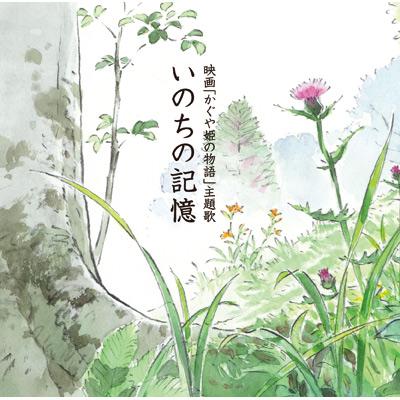 いのちの記憶(かぐや姫の物語・主題歌)