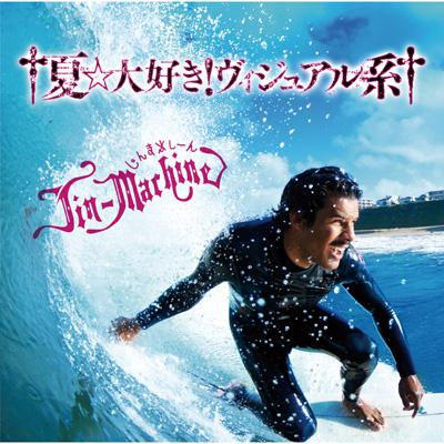 夏☆大好き!ヴィジュアル系【いちご練乳盤】(CD+DVD)