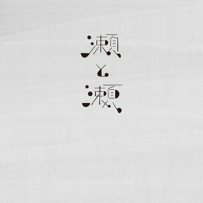 瀬と瀬(CD)