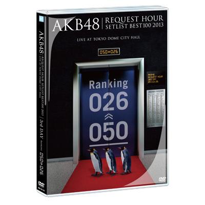 AKB48 リクエストアワーセットリストベスト100 2013 3日目 DVD