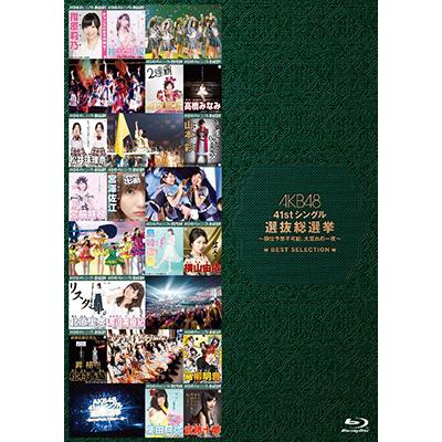 AKB48 41stシングル選抜総選挙~順位予想不可能、大荒れの一夜~BEST SELECTION(Blu-ray)