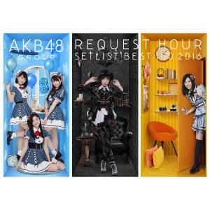 AKB48グループリクエストアワーセットリストベスト100 2016【Blu-ray6枚組】