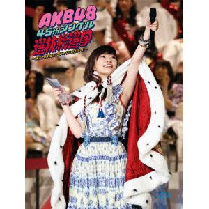 AKB48 45thシングル 選抜総選挙~僕たちは誰について行けばいい?~【Blu-ray6枚組】