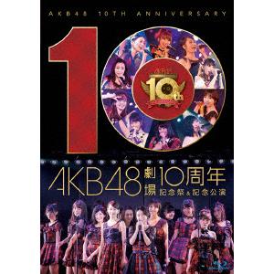 AKB48劇場10周年 記念祭&記念公演【Blu-ray4枚組】