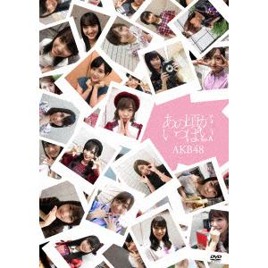 あの頃がいっぱい~AKB48ミュージックビデオ集~ Type A【DVD3枚組】