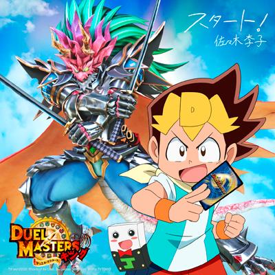 【アニメ盤】スタート!(CD)