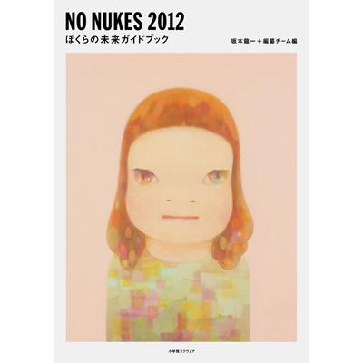 NO NUKES 2012 ぼくらの未来ガイドブック