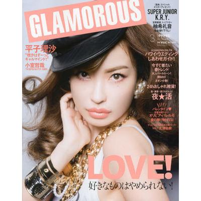 GLAMOROUS 2013年3月号