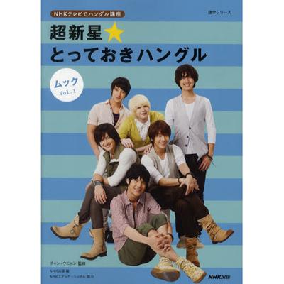NHKテレビでハングル講座 2PMのワンポイントハングル ムック Vol. 1