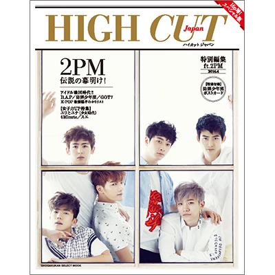 HIGH CUT Japan Vol.04 特別編集号