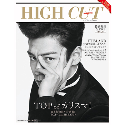 HIGH CUT Japan Vol.06 特別編集号 ft.T.O.P