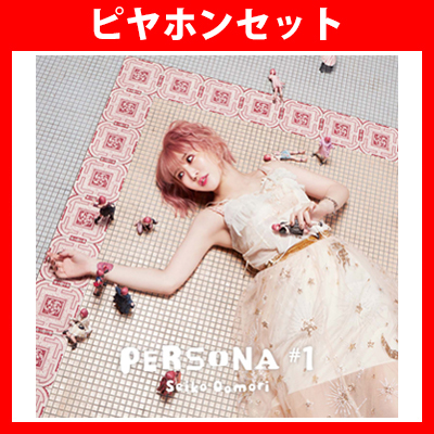 PERSONA #1(CD+Blu-ray)<LIVE FULL Blu-ray盤>+ピヤホンセット(直筆サイン入りポスター付き)