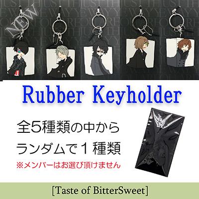 Rubber Keyholder