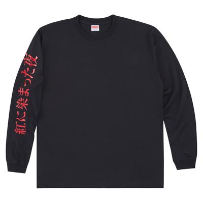 ロングスリーブTシャツ B(L)