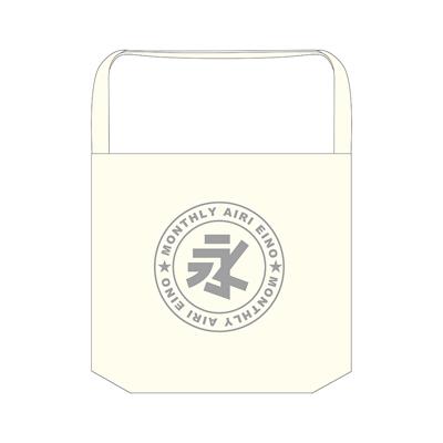 「月刊 永野愛理」 トートバッグ