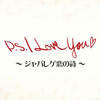 P.S. I Love You ~ジャパレゲ恋の詩~