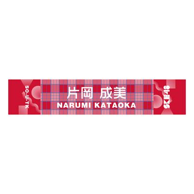 21片岡成美 メンバー別マフラータオル