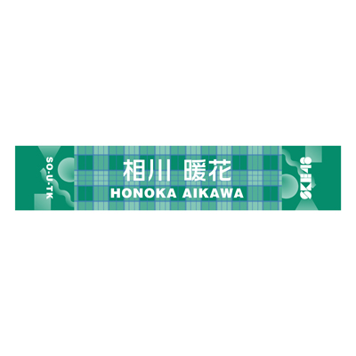31相川暖花 メンバー別マフラータオル