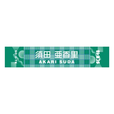 41須田亜香里 メンバー別マフラータオル