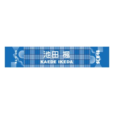 51池田楓 メンバー別マフラータオル