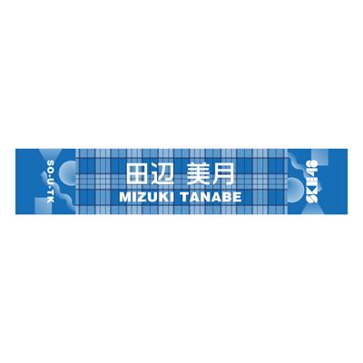 61田辺美月 メンバー別マフラータオル