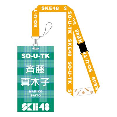 37斉藤真木子 メンバー別チケットホルダー