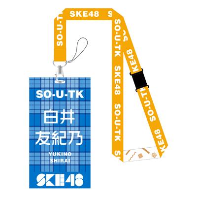 57白井友紀乃 メンバー別チケットホルダー