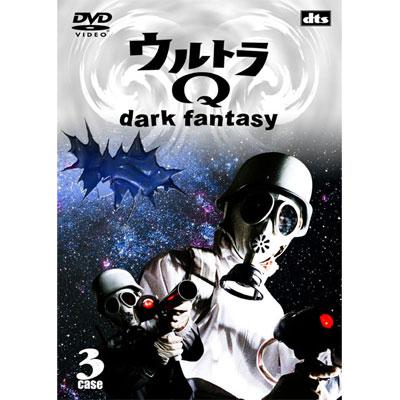 ウルトラQ~dark fantasy~case 3