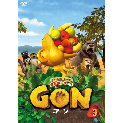 GON-ゴン- 3