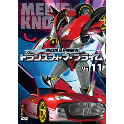 超ロボット生命体 トランスフォーマープライム Vol.11