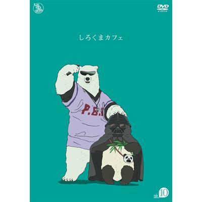 しろくまカフェ cafe.10 *DVD